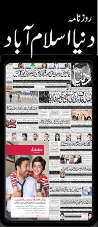 Dunya Epaper | Daily Dunya Newspaper | Roznama Dunya