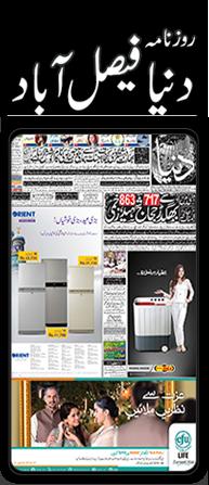Daily dunya epaper | roznama dunya urdu newspaper today on.