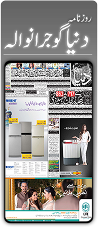 Dunya news live epaper | daily dunya newspaper today.