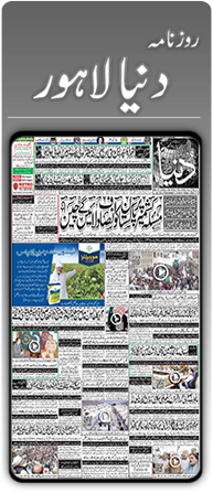 Daily Dunya ePaper | Urdu Newspaper | Pakistan News | City News