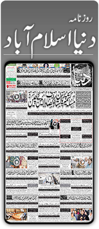 Daily Dunya ePaper | Urdu Newspaper | Pakistan News | City News