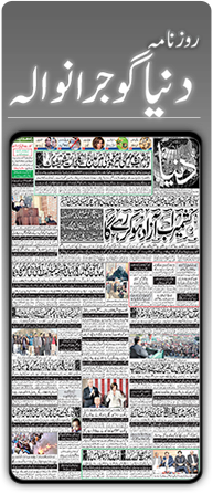 Dunya newspapers