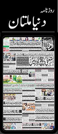 Dunya news live urdu paper