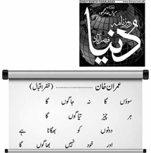 Zafar Iqbal Poet Again Zafar Iqbal