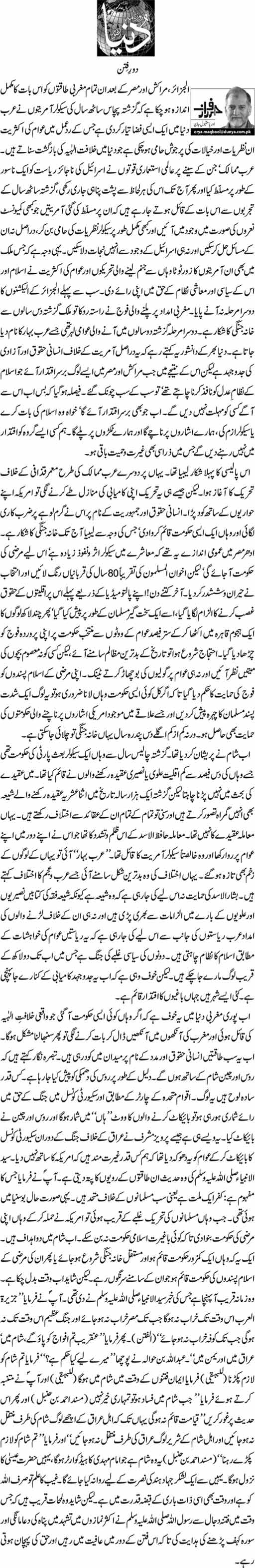 Orya Maqbool Jan Column on Syria & Egypt