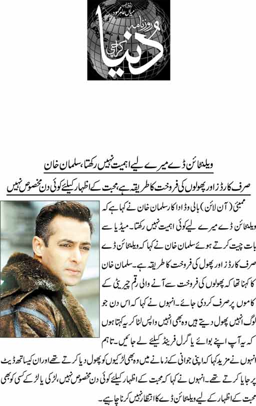 172289 25442362 - Salman Khan On Valentine