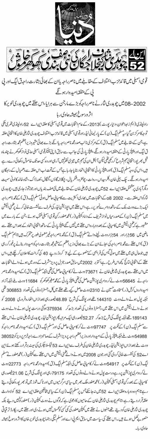 http://e.dunya.com.pk/news/2013/February/2013-02-23/ISL/detail_img/188586_99860874.jpg