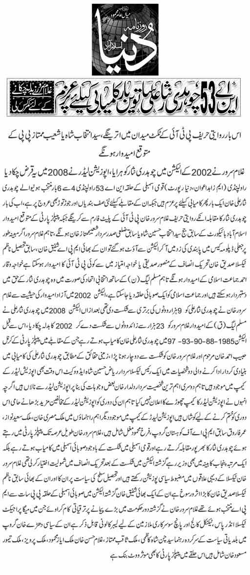 http://e.dunya.com.pk/news/2013/February/2013-02-25/ISL/detail_img/191363_87333823.jpg