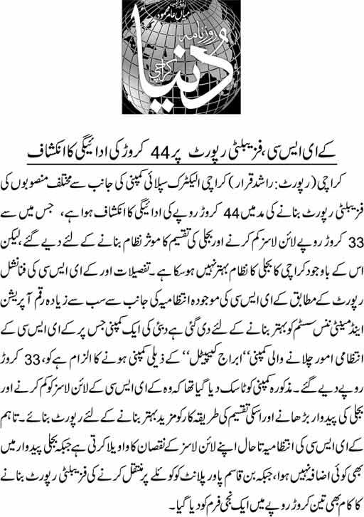 Karachi Electric Supply Corporation (KESC) - Transparency