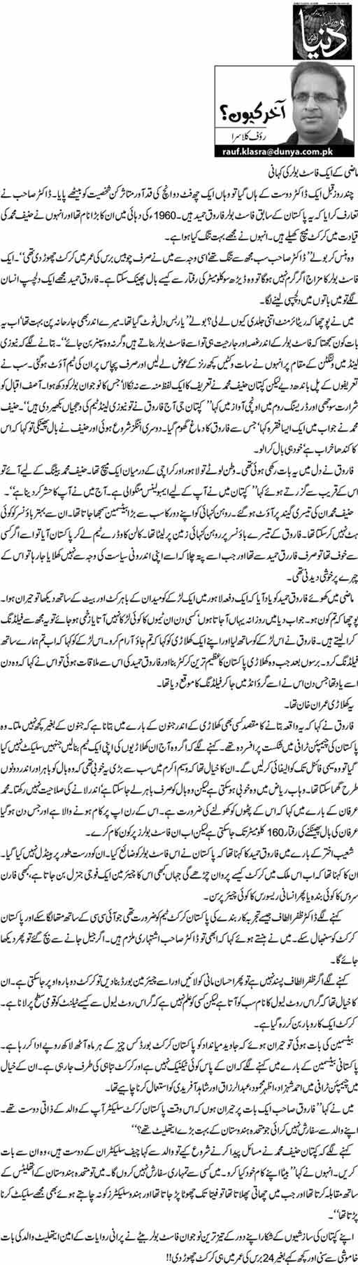 Mazi K Aik Fast Bowler Ki Kahani   Rauf Klasra   Daily Urdu Columns