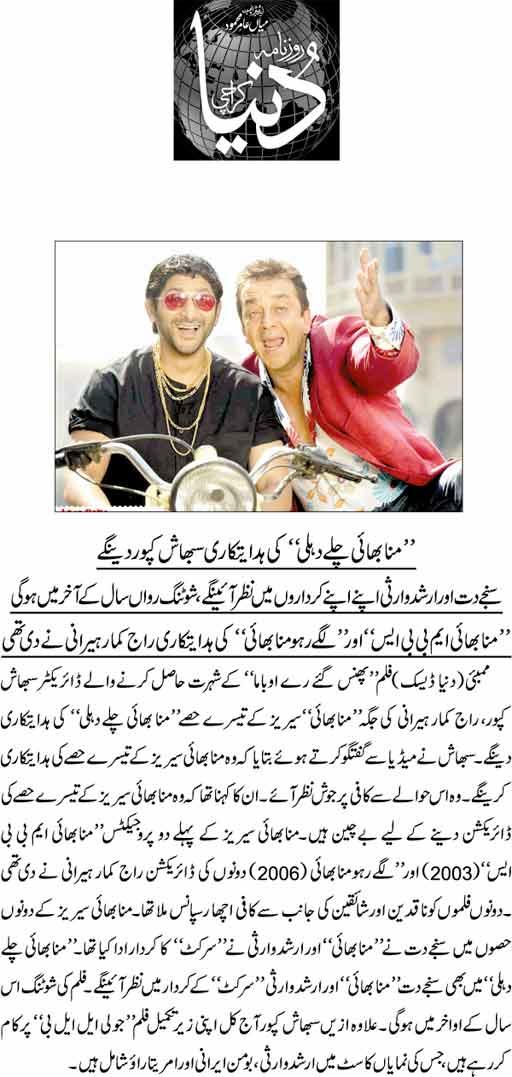 201483 55486470 - Munna Bhai Dilli Chlae