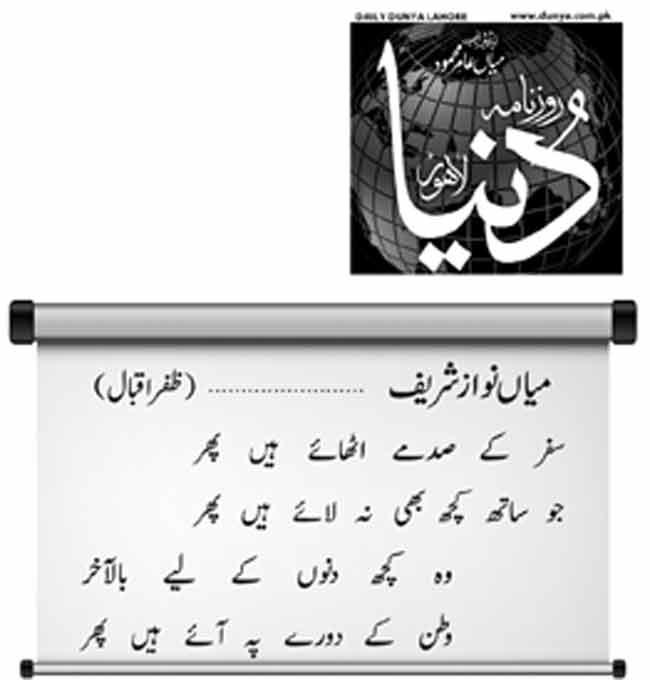 Zafar Iqbal Poet Zafar Iqbal About Nawaz Sharif