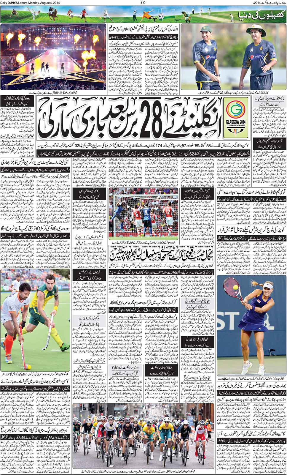 Roznama Dunya Lahore Edition 04 August 2014 Daily Dunya Epaper Roznama Dunya Urdu Newspaper Daily Urdu News