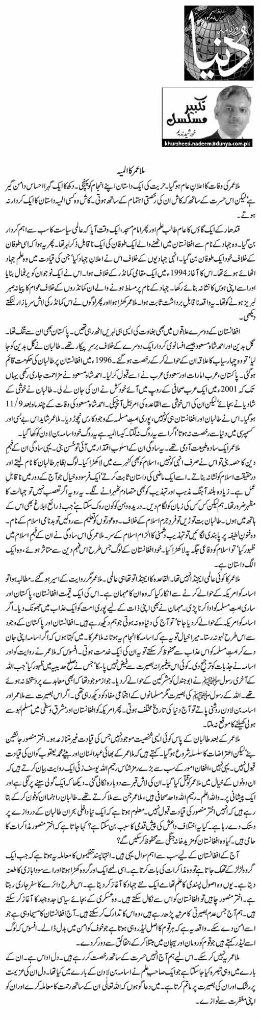 Mulla Umer Ka Almiya | Khursheed Nadeem | Daily Urdu Columns