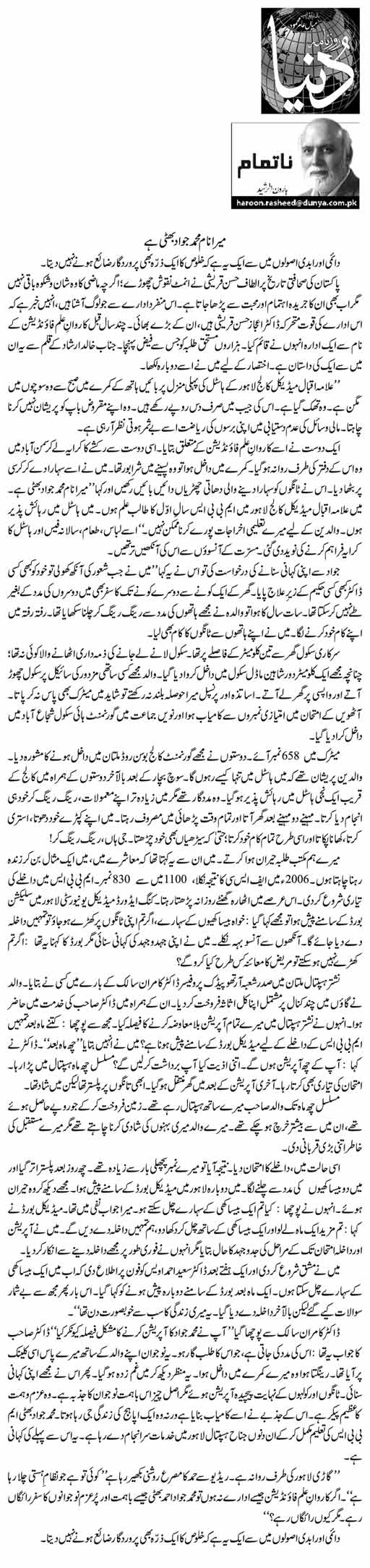 Mera Naam Mohammad Jawad Bhatti Hai | Haroon Ur Rasheed | Daily Urdu Columns