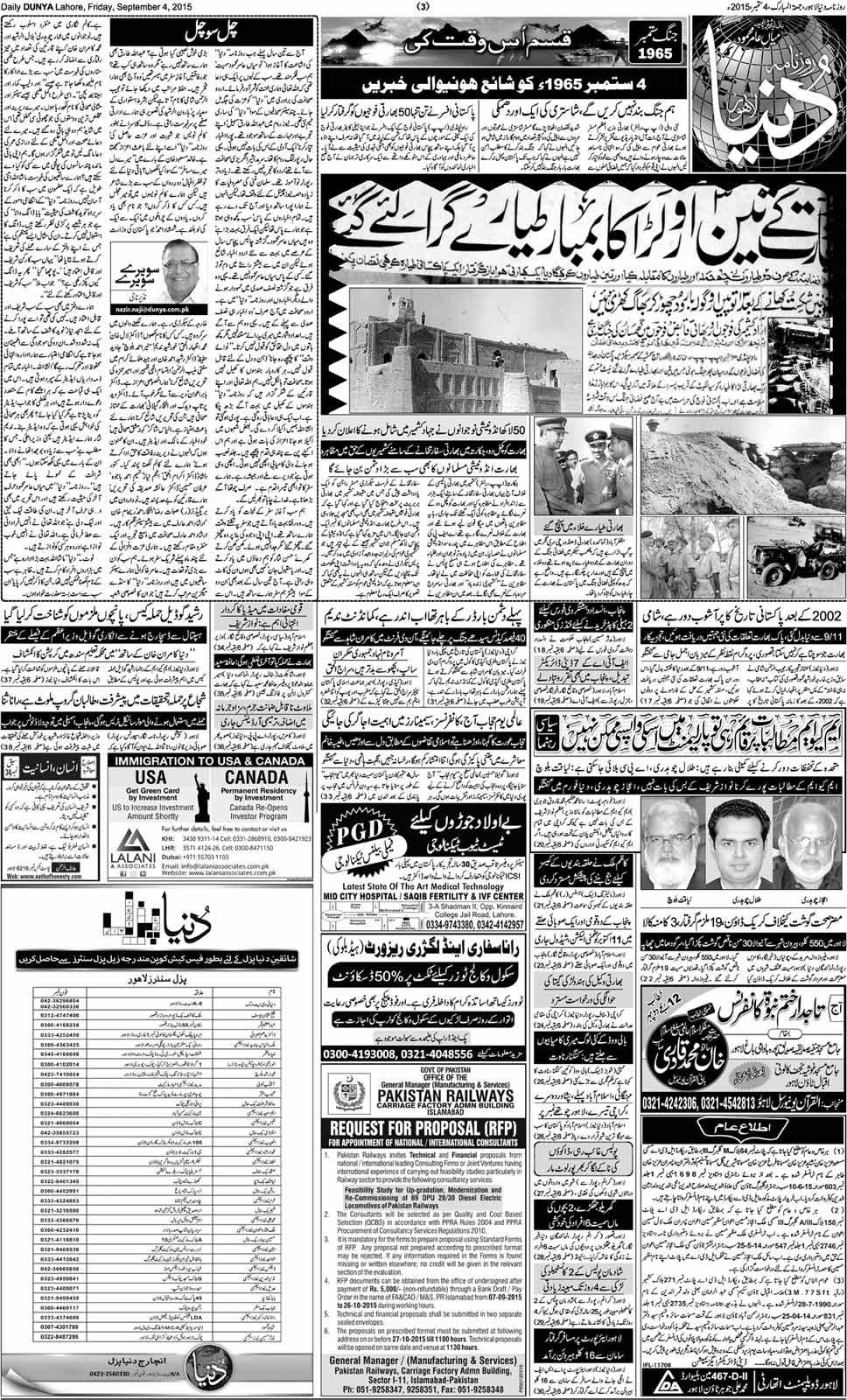 urdu news paper canada