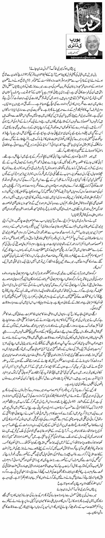 Pareshaa Ho Ke Meri Khaak Aakhir Dil Na Ban Jaye! | Naseem Ahmad Bajwa | Daily Urdu Columns