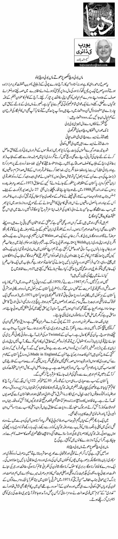 Maa Boli Vich Likho Parho Te Maa Boli Vich Bolo | Naseem Ahmad Bajwa | Daily Urdu Columns