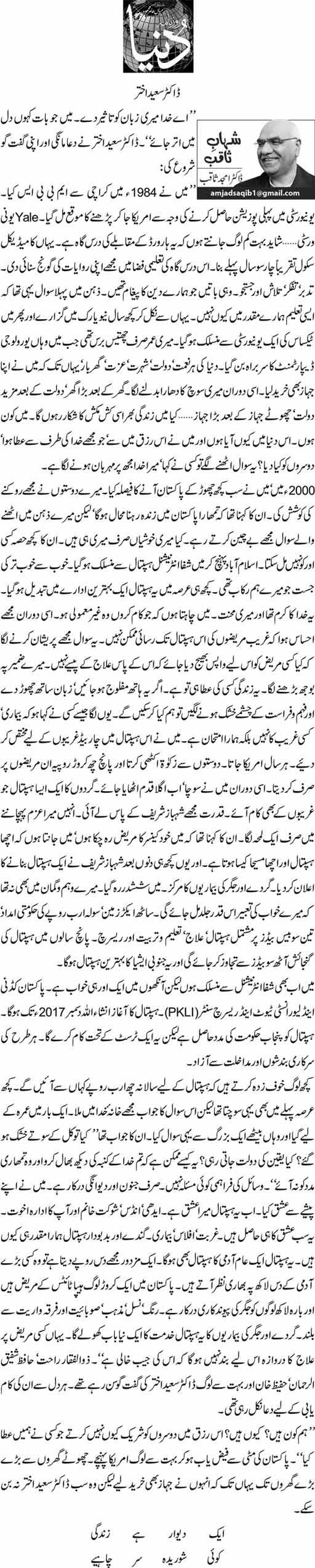 Dr. Saeed Akhtar | Dr. Amjad Saqib | Daily Urdu Columns