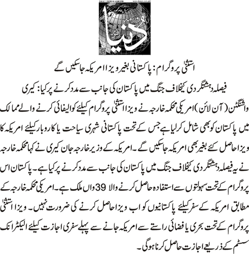 Usa Gave Pakistan A Visa Free Entry Status On Pak Passport To Every