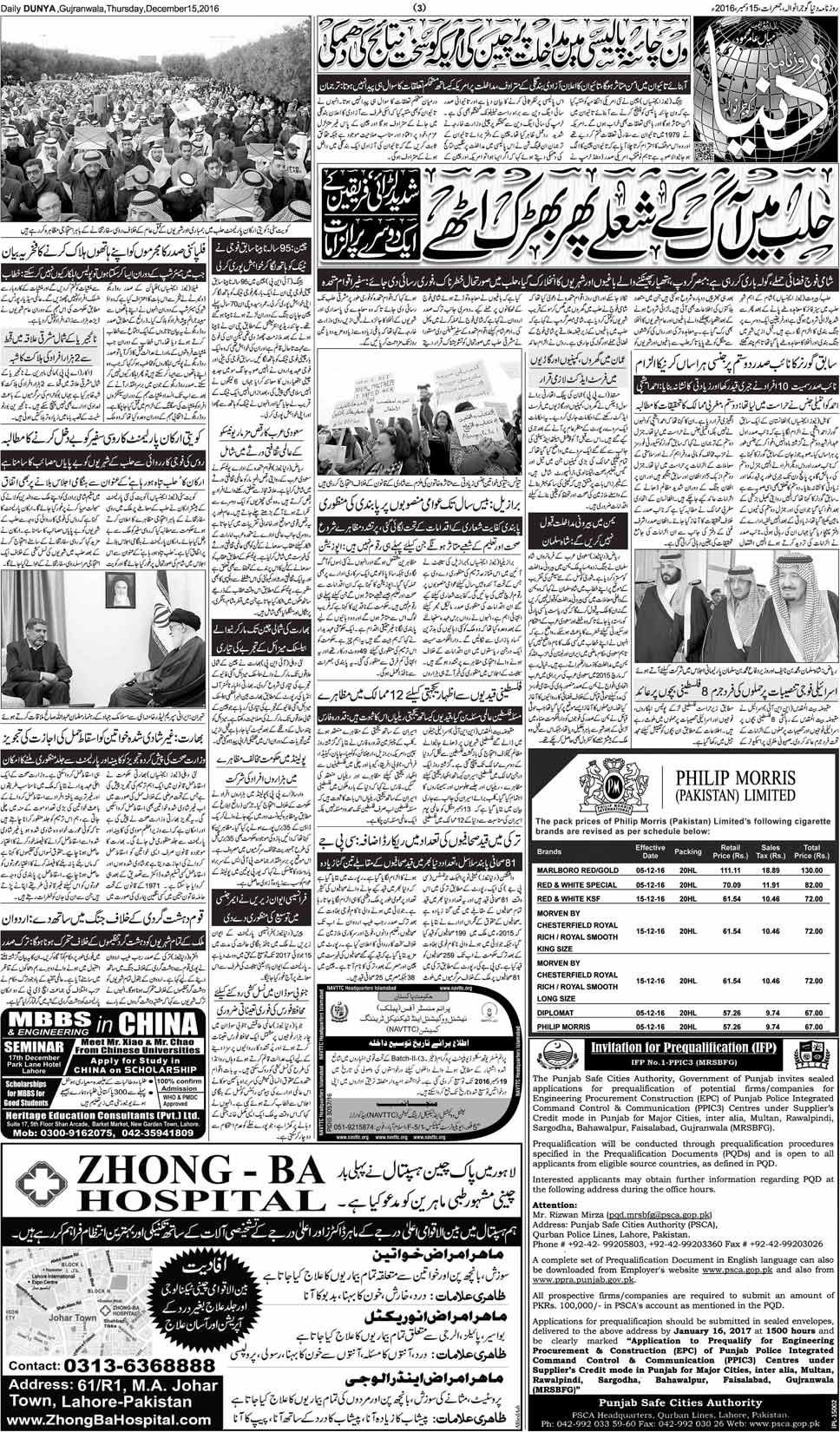 Daily Dunya ePaper   Urdu Newspaper   Pakistan News   City