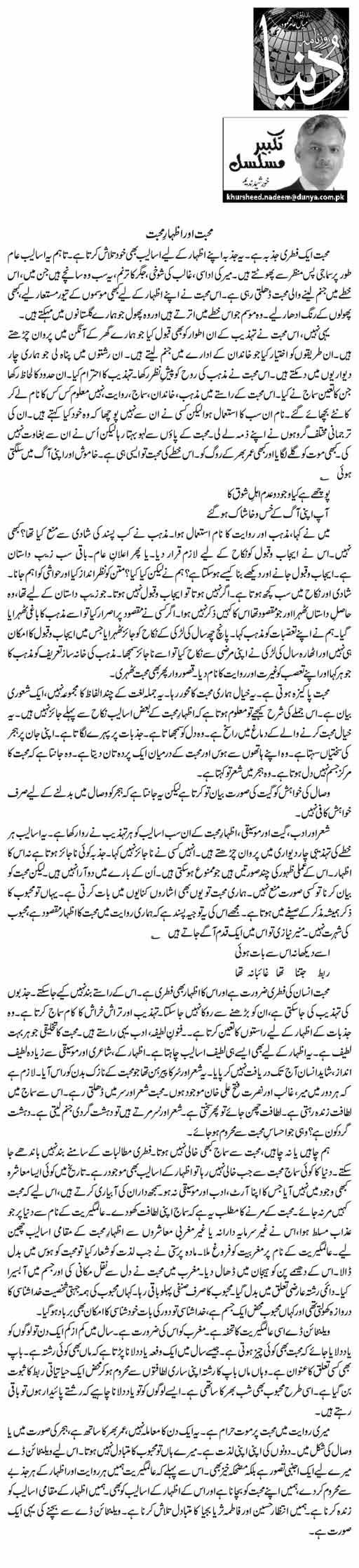 Mohabbat Aor Izhar Mohabbat | Khursheed Nadeem | Daily Urdu Columns