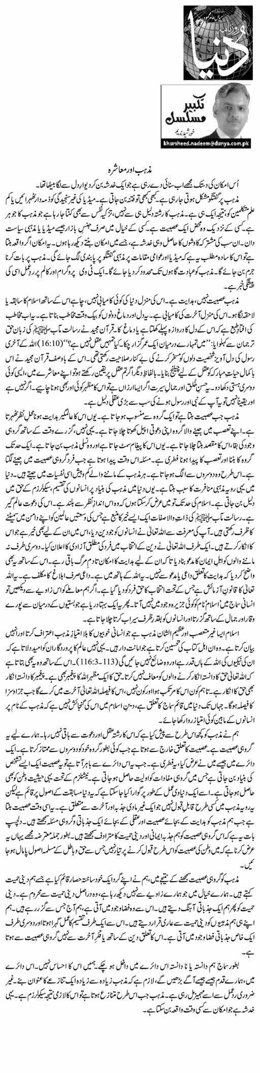Mazhab Aur Muashra | Khursheed Nadeem | Daily Urdu Columns