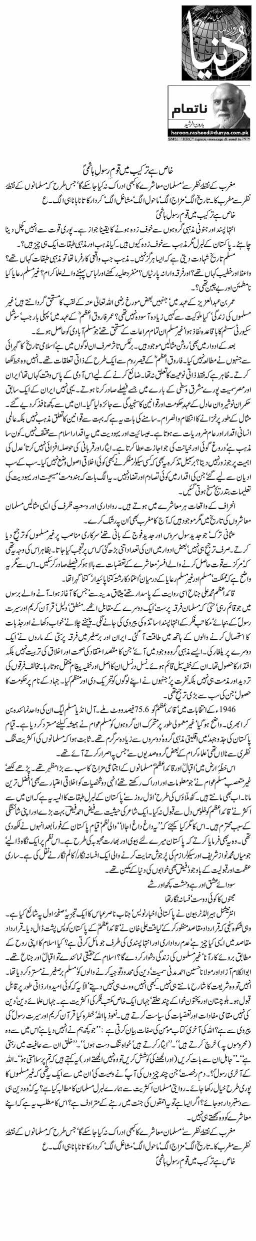 Haroon Rashid - Natamam - 17 August 2017