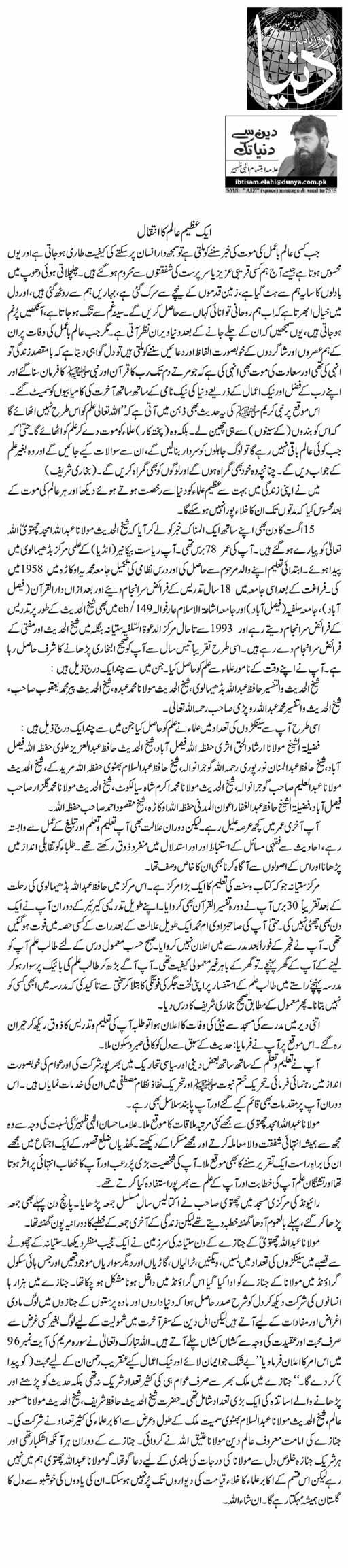 Aik azeem Aalim Ka Inteqal - Abtisam Ilahi zaheer - 17 August 2017