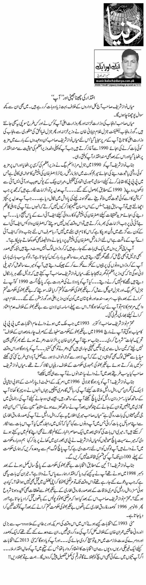 Munir Ahmad Baloch - 17 August 2017