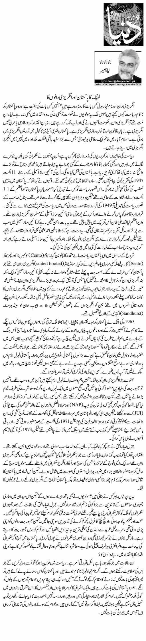 Labbaik Ka Pakistan Aur Angrezi Dano Ka | Ayaz Amir | Daily Urdu Columns