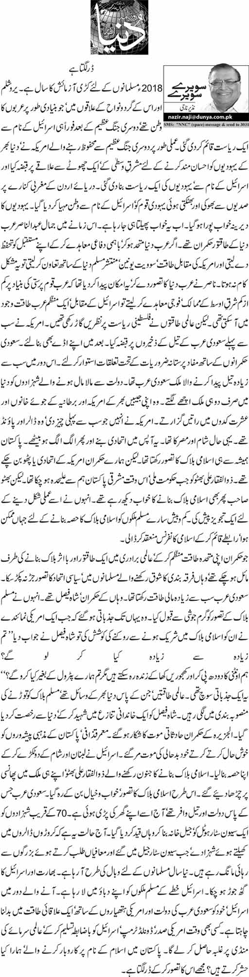 Dar Lagta Hai | Nazir Naji | Daily Urdu Columns