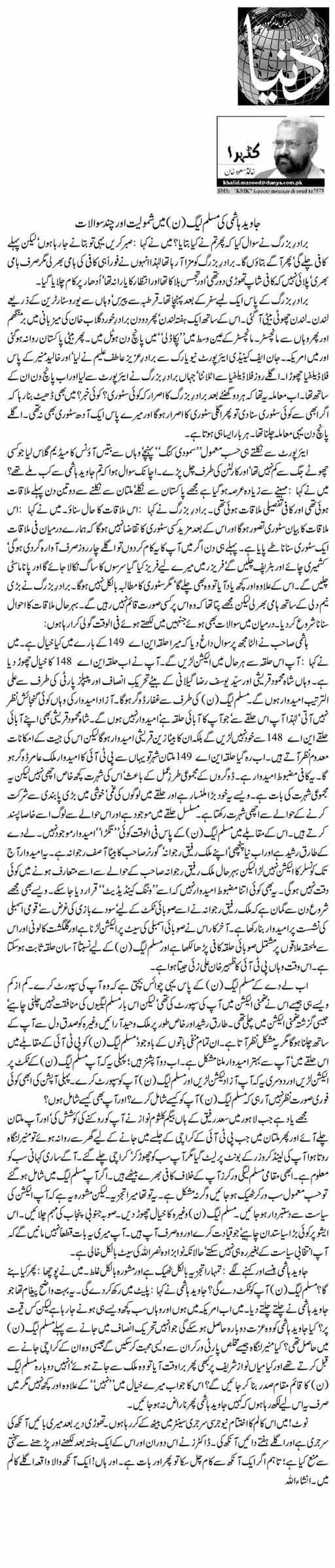 Javed Hashmi Ki Muslim League (N) Mein Shamuliat Aur Chand Sawalaat | Khalid Masood Khan | Daily Urdu Columns