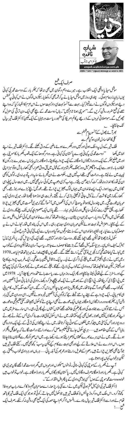 Sirf Aik Shama | Dr. Amjad Saqib | Daily Urdu Columns