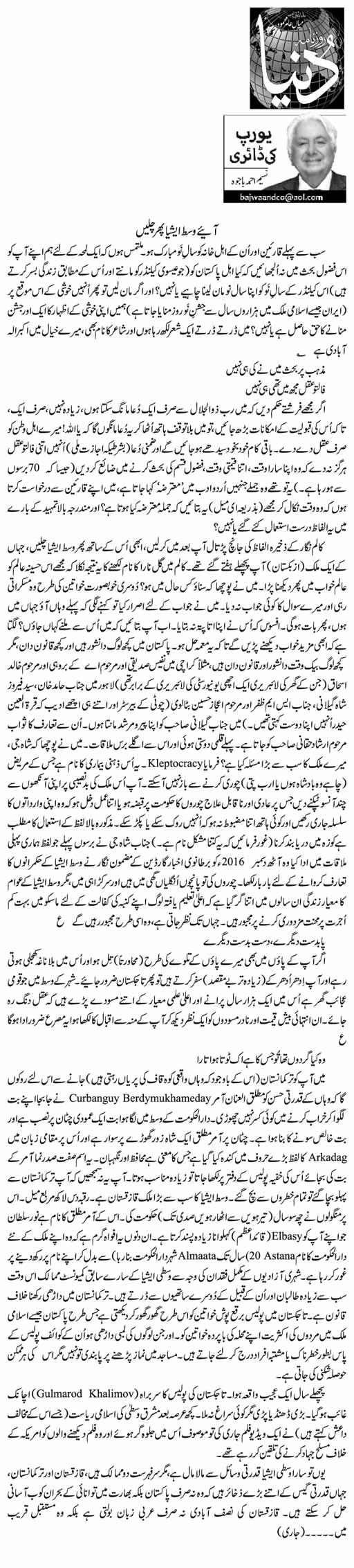 Aayiye Wast Asia Phir Chalein | Naseem Ahmad Bajwa | Daily Urdu Columns