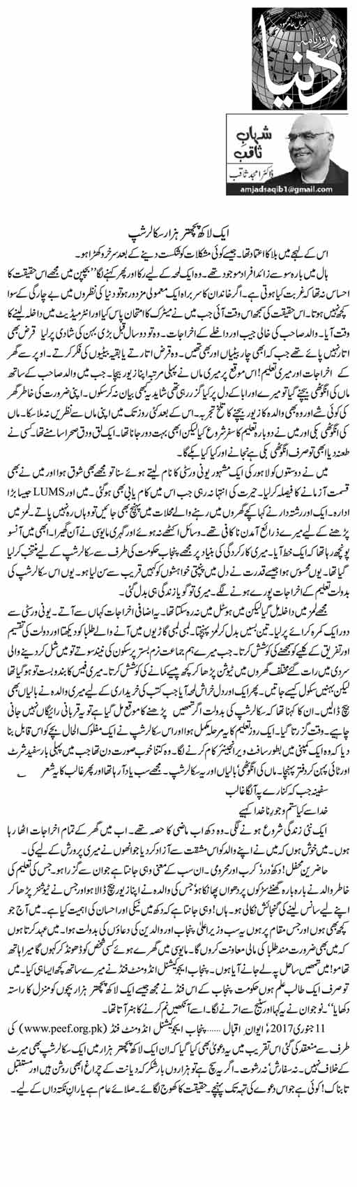 Aik Laakh Pachattar Hazaar Scholarship   Dr. Amjad Saqib   Daily Urdu Columns
