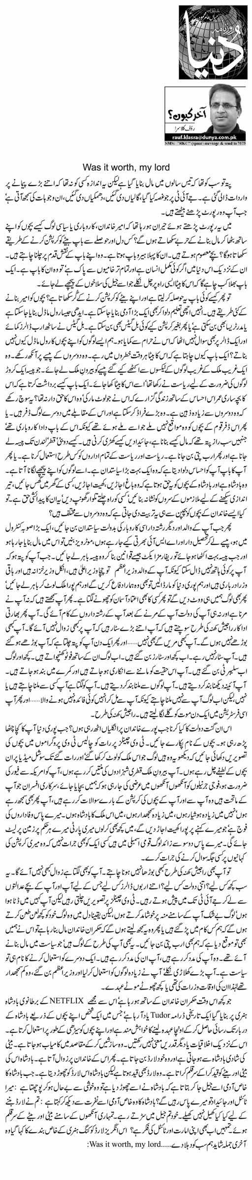 Was It Worth, My Lord? | Rauf Klasra | Daily Urdu Columns