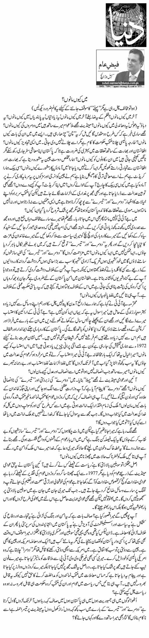 Mein Kyun Manoo? | Sohail Warraich | Daily Urdu Columns