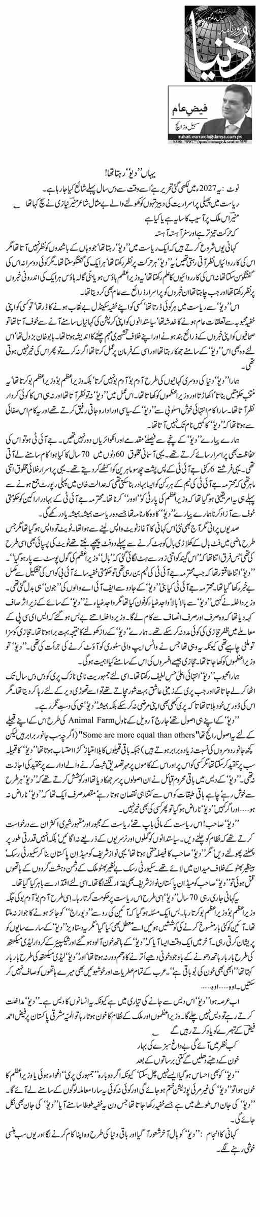 Yahan Deo Rehta Tha! | Sohail Warraich | Daily Urdu Columns