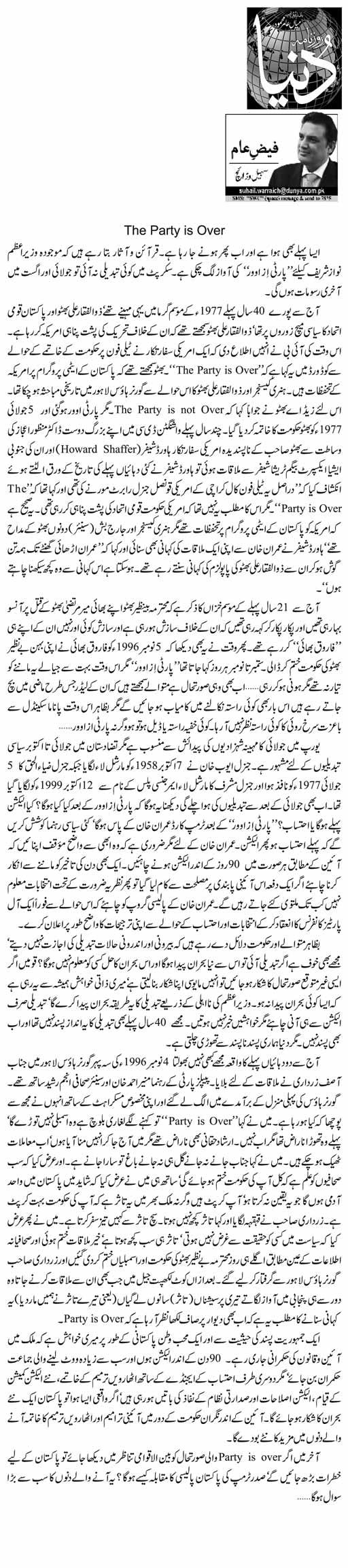 The Party Is Over? | Sohail Warraich | Daily Urdu Columns