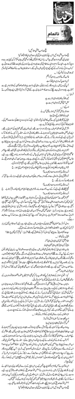 Judge Saheb Jashan Manayein! | Haroon Ur Rasheed | Daily Urdu Columns