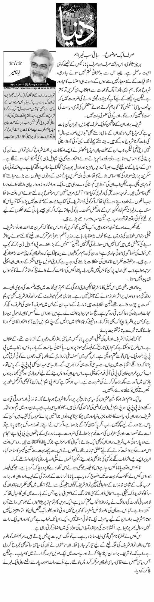 Sirf Aik Mauzo, Baqi Sab Ghair Ahem   Ayaz Amir   Daily Urdu Columns