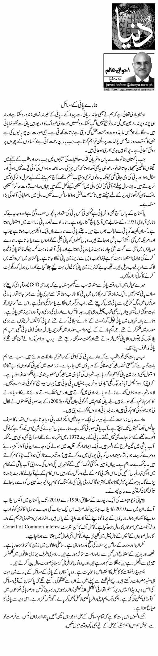 Hamare Pani Ke Masail | Javed Hafeez | Daily Urdu Columns