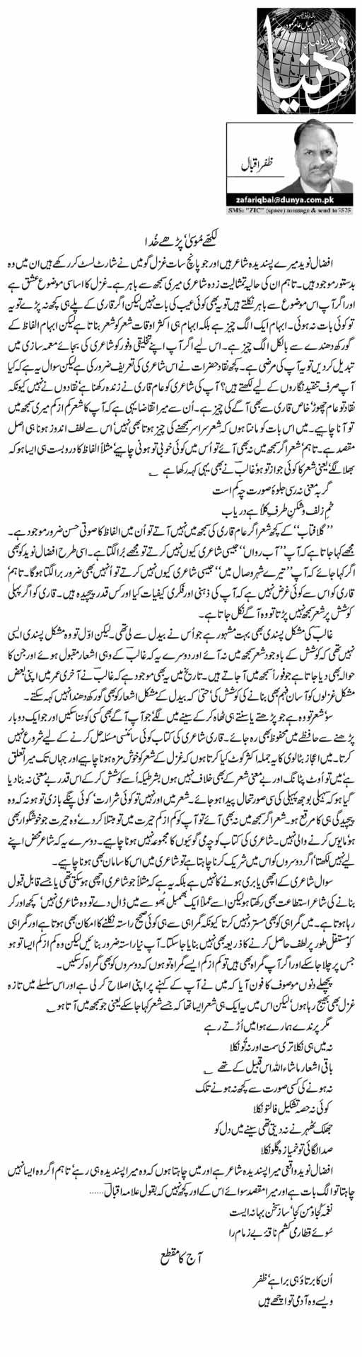 Likhay Moosa, Parhay Khuda | Zafar Iqbal | Daily Urdu Columns