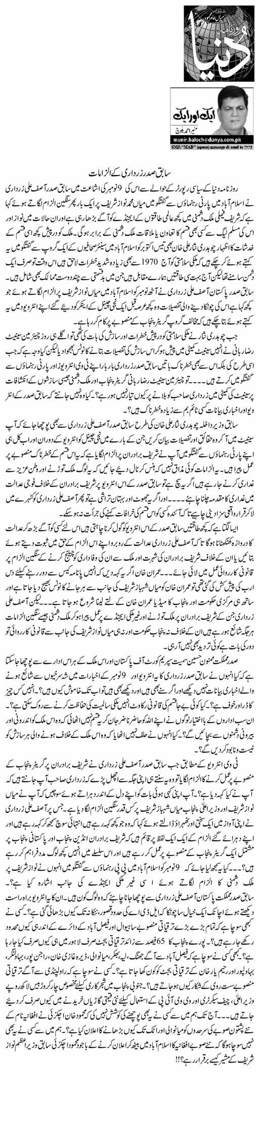 Sabiq Sadar Zardari Ke Ilzamat | Munir Ahmad Baloch | Daily Urdu Columns