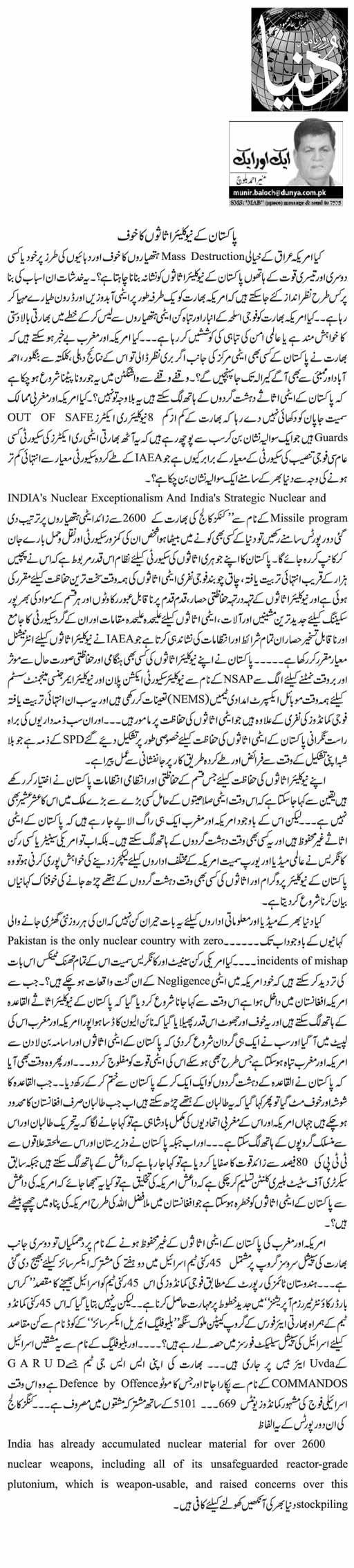 Pakistan Ke Nuclear Asason Ka Khauf | Munir Ahmad Baloch | Daily Urdu Columns