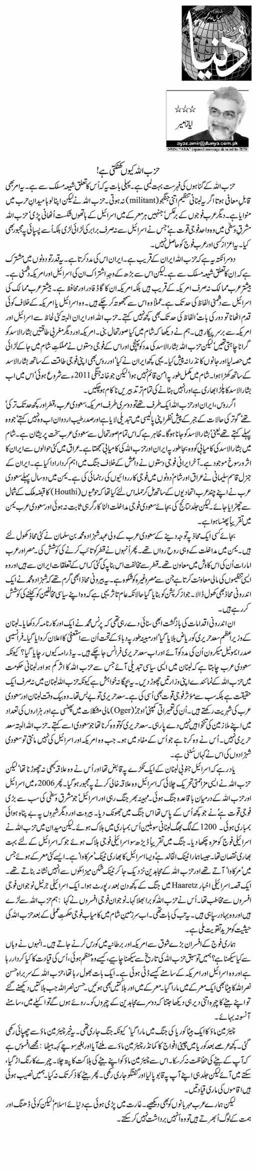 Hizb Ullah Kyun Khatakti Hai! | Ayaz Amir | Daily Urdu Columns