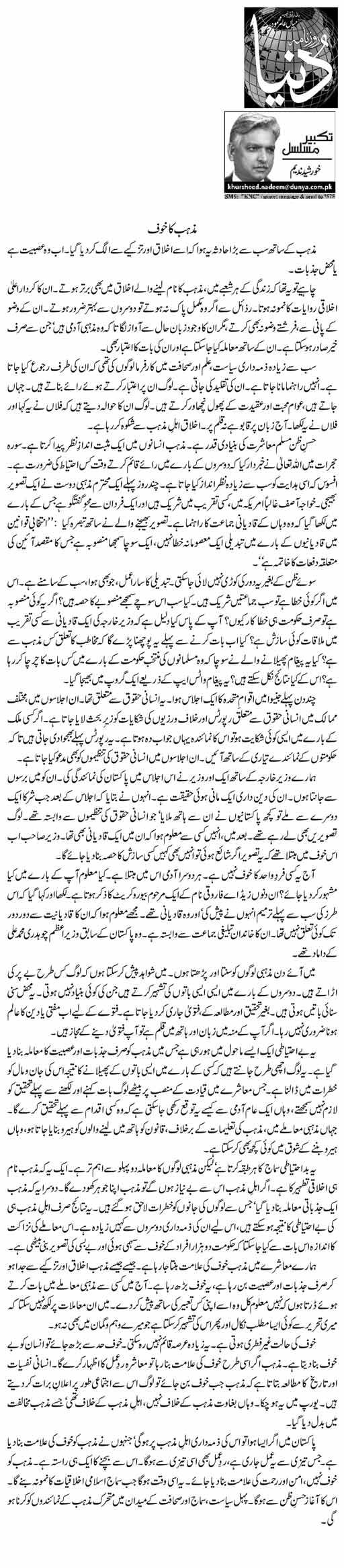 Mazhab Ka Khauf | Khursheed Nadeem | Daily Urdu Columns