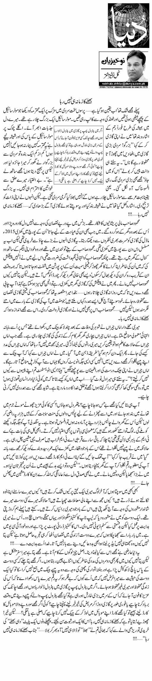 Bhalay Ka Zamana Hi Nahi Raha   Gul E Nokhaiz Akhtar   Daily Urdu Columns