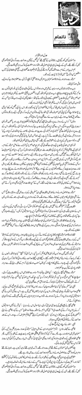 Adal Aur Iqtidar   Haroon Ur Rasheed   Daily Urdu Columns